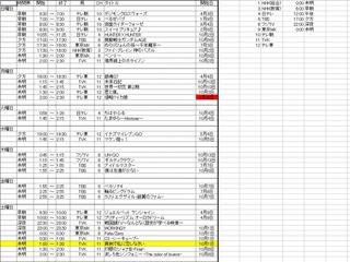 anime_program19.1.jpg