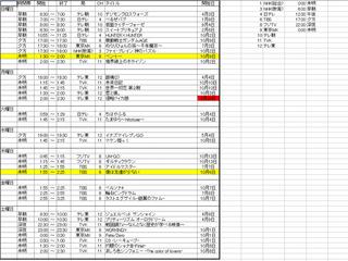 anime_program19.jpg