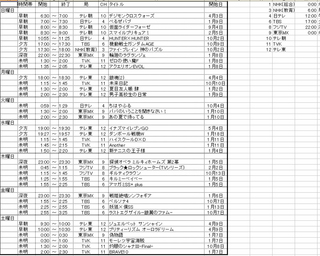 anime_program20.jpg