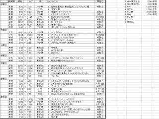 anime_program25.jpg